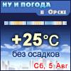 Ну и погода в Орске - Поминутный прогноз погоды